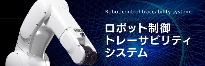 ロボット制御トレーサビリティシステム